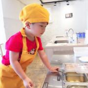 【親子DIY】變身小廚師亞尼克自助DIY做蛋糕,親子一起動手做烘培願望夢想一次滿足