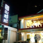 【美食】台中西區。亞尼克台中旗艦店(美術館綠園道旁)。二樓有內用區,下午茶甜點好食所。草莓凍生乳捲門市限定