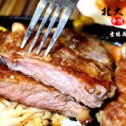 【劍潭站】北大平價牛排~大胃王牛排/義大利麵/韓式蓋飯/小籠包~士林夜市異國料理