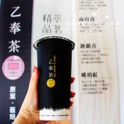 [彰化♥市區]乙奉茶堂。奉上好茶、回韻甘沁