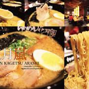 吃。台南|好蒜好重・日本最強大蒜拳骨拉麵「花月嵐拉麵 台南新光西門店」。