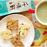 【團購】金沢-千味軒手作千味餅,養生健康、宅配創新美食!軟Q棉花糖結合千層變化搭配果乾的美妙口感,送禮新選擇!