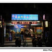 新北市-中和-珍鱻海鮮餐廳