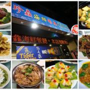 【永安市場站】珍鱻海鮮餐廳-有海鮮也有東坡肉,老師傅將熱炒店的菜色變高級了!