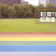 【遊台中】少女系的霓虹跑道-惠文國小