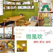 [新莊美食] 微風吹  巷弄裡的暖心日式餐廳 鍋物/輕食/京都小物/