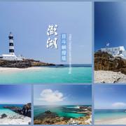 【澎湖】蒼海上遺世的秘境之島.目斗嶼