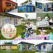 【台中景點】好好小館x好好聚落~文創、簡餐、下午茶。繽紛彩虹貨櫃屋,愛拍照的女孩不能錯過!寵物也可入喔!
