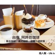【台南中西區-美食】手沖.義式咖啡│甜點│酒品│白天日式咖啡廳.晚上日式小酒吧~~阿吽坊珈琲