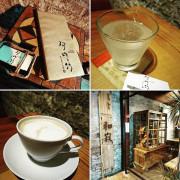 在東方風情的宅邸中 遇見來自日本的咖啡酒館~阿吽坊