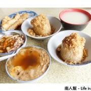 【台南中西區-美食】筒仔米糕 虱目魚捲 碗粿 芋粿 銅板台南小吃~~黃家碗粿