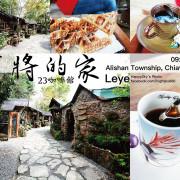 吃。嘉義 阿里山・愜意小莊園・咖啡「阿將的家 23咖啡館」。