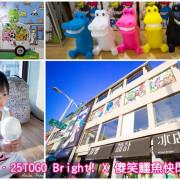 【玩樂.高雄】25TOGO Bright!~展覽.設計.冰店X傻笑鱷魚冰淇淋快閃店X傻笑鱷魚特展