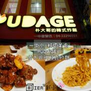 【台中】北區 一中街排隊美食 PUDAGE 朴大哥的韓式炸雞 紅醬炸雞翅 一中街的邪惡深夜食堂