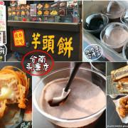 【台南.永康區】我炸你吃。台南永康店:「芋頭控」&「蛋奶素食者」絕對不能錯過的好滋味!!