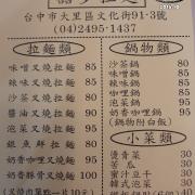 【大里日式料理推薦】囍多拉麵價位,菜單大公開!平價高水準拉麵店!台中大里美食小吃旅遊景點推薦!
