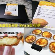 【台南起司塔】Magma美格瑪熔岩起司塔|台北秒殺話題起司塔,在台南也買得到!