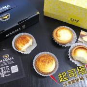 台南甜點【起司塔】本土尚好!台灣品牌美格瑪 力抗 日本知名Bake起司塔!
