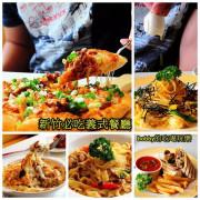 【新竹義式料理】芙歐義式餐廳FULLPASTA.清大美食.美味指數破表.新竹必吃(義大利麵/pizza/焗飯/現打果汁/飲品)