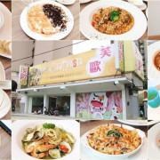 新竹美食 芙歐FULLPASTA義式餐廳~餐點多樣化、份量多、服務親切,也是家親子友善餐廳,朋友聚會、家庭聚會的好選擇