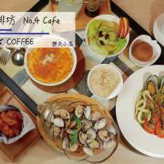 吃。高雄 前鎮區。樂天小高二訪,很用心經營の咖啡店,整體口感美味定價合理「嗜好咖啡坊 No4Cafe」。