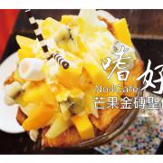 吃。高雄 戀愛囉~季節限定芒果金磚聖代,融化女孩的少女心「嗜好咖啡坊」。