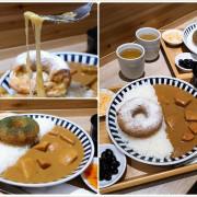 【台南美食】大丸家-手作炸雞甜甜圈,起司炸雞甜甜圈~將炸甜甜圈結合雞肉,還有超邪惡的起司牽絲!