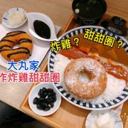 【台南。美食】大丸家手作炸雞甜甜圈,甜甜圈裡藏玄機!超飽滿雞肉吃一次就愛上 - Fun閃情旅