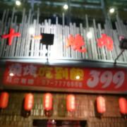【高雄‧食記】((雷店)) 十一燒肉