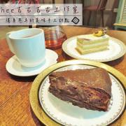 食記。台北★Heehee吉古吉古工作室 隱身巷弄美味手工甜點