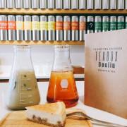 【雲林斗六。茶飲】Tea Box 旅人洋行 // 文青和旅人必來找茶的高質感茶店