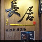 位於板橋板新路上的居酒屋--長居 手作料理酒場体驗心得