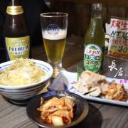 【台北美食】長居 手作料理酒場@板橋捷運站
