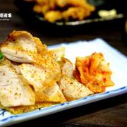 【小酌 / 平價 / 串燒 / 板橋居酒屋 推薦】 ✿✿ 長居 手作料理酒場 ✿✿ (完整菜單 menu)