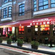 2016-9-11 台北永康街牛排~OSteak 歐牛排法餐廳