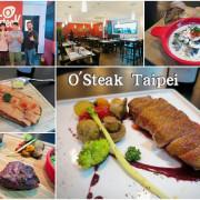 *台北大安*OSteak Taipei歐牛排法餐廳,煙燻鮭魚砍頭小吃/奶油蘑菇白酒燴蝸牛/法式鴨胸,附完整菜單(捷運東門站)