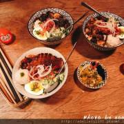 【忠孝新生美食】爆紅很久的特色日式丼飯食堂~ ♥BRIDGISAN 橋下大叔♥