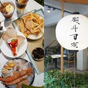 新美街裡必訪網美店  台南中西區 熨斗目花珈琲 珈哩 cafe WUDAO