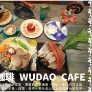 吃。台南|中西區| 浮誇咖啡廳、文青又充滿綠意空間,網美必訪店家、印度珈哩、鍋物、定食、爆炸三明治及比利時啤酒「熨斗目花珈琲 WUDAO CAFE」。