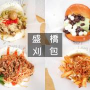 台中美食 盛橋刈包 - 傳統小吃的創新口味,一試成主顧!