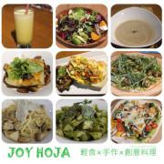 JOY HOJA✪輕食×手作×創意料理~105.08.30