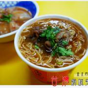 ◊ 媒體爭相採訪 台灣經典小吃一次滿足 銅板美食 台灣小吃 ➩ 金正好吃 板橋重慶店