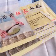 [ 特稿 ] 【尚好禚家】高麗菜鮮蝦、墨魚三鮮~皮Q有料