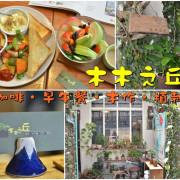 【台南東區】『木木之丘』~與花草對話,與木作傾心,自然不造作的老屋咖啡早午餐