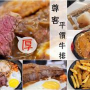 [台南]東區 平價厚切牛排 尊客牛排-崇德店