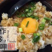 [台南]東區 銅板小吃乾麵肉燥飯 作夥呷麵館Zhe Hui Jia