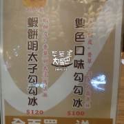 【台南安平美食冰品推薦】藤喜家菜單價位大公開!獨一無二U型美味霜淇淋~台南安平美食小吃旅遊景點推薦。