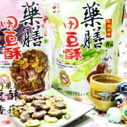 【宅配美食】『華上商行藥膳田豆酥油』『體驗團』/酥、香、脆!停不了口的好滋味/零嘴.下酒菜