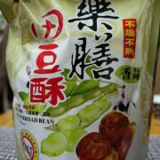 『網購/宅配食記』-華上商行藥膳田豆酥 / 體驗團