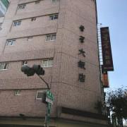 【台南。中西區】超值住宿還附早餐唷!.首學大飯店